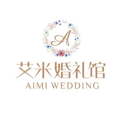 艾米婚礼馆