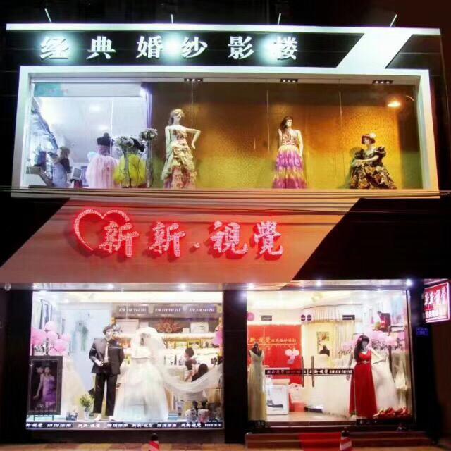 新新視覺婚禮策劃有限公司