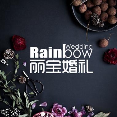 苏州丽宝婚礼