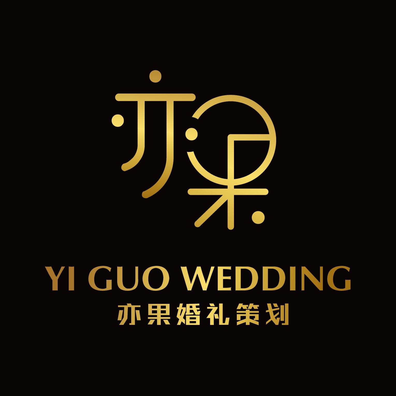 厦门亦果婚礼策划
