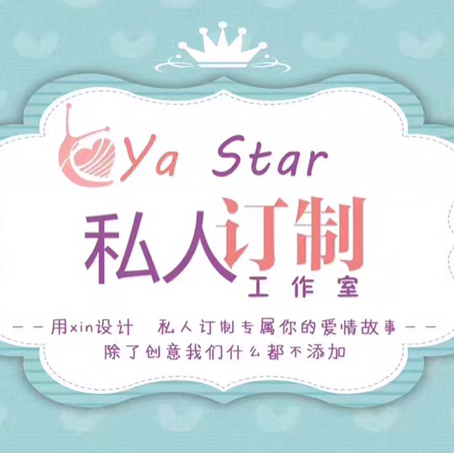 Ya star 专属DIY studio