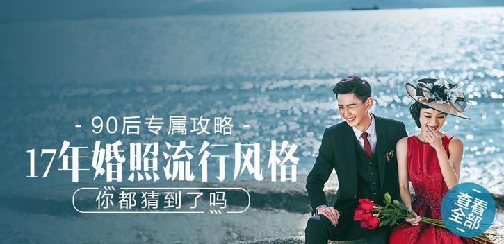 重庆+17年婚照+2.18-2.22