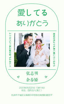 绿色日文结婚请帖
