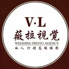 V.L薇拉视觉私人订制高端摄影会所