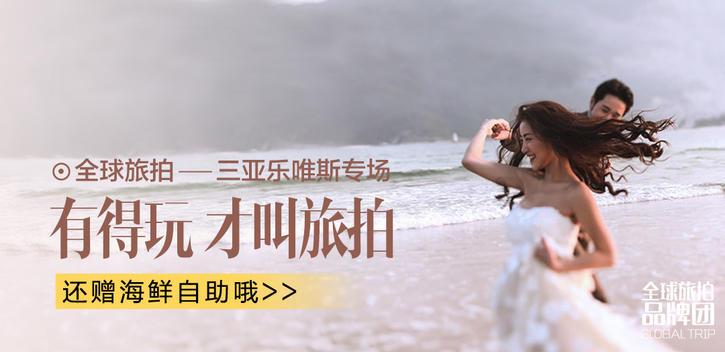 旅拍+品牌团+三亚乐唯斯2.24-2.25
