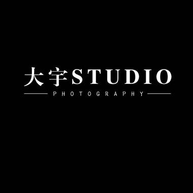 大宇婚纱摄影工作室