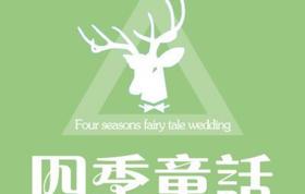 四季童话婚礼定制