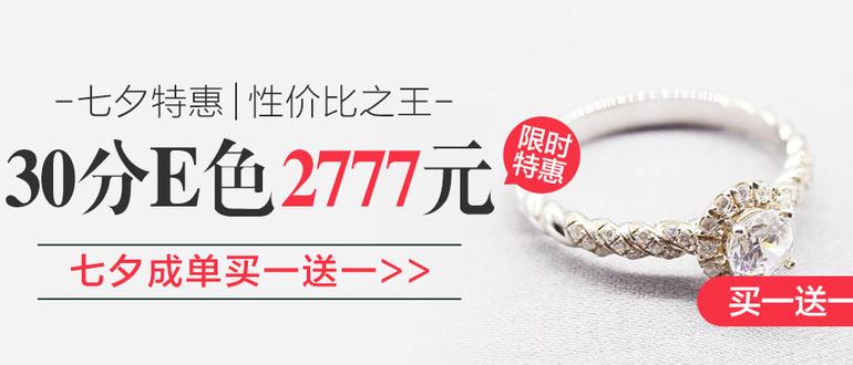 成都卡洛珠宝8.28-8.31