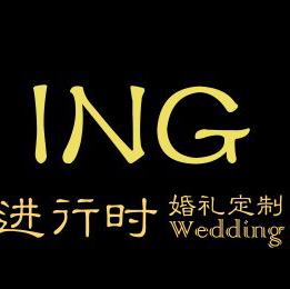 福州ING进行时婚礼定制
