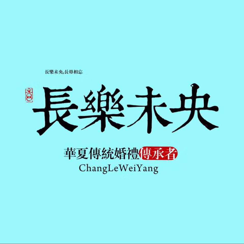 长乐未央传统汉式婚礼