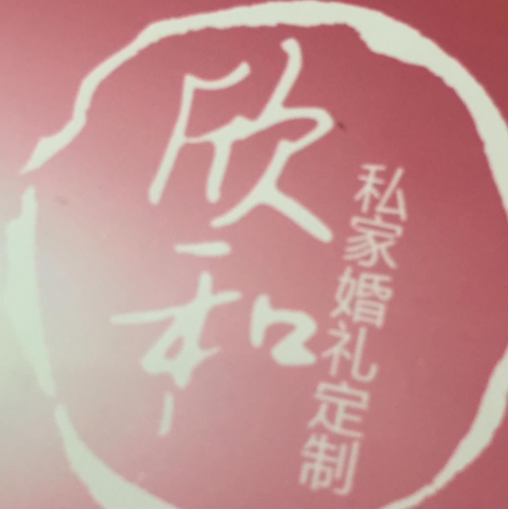 丽江欣和济南新娘网定制