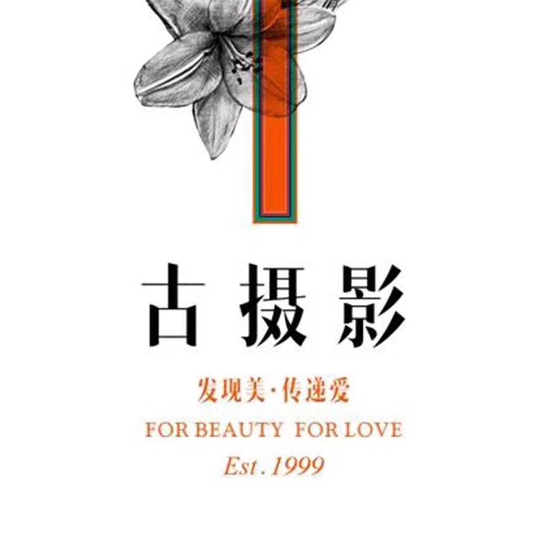 古摄影婚纱影楼(隆昌店)