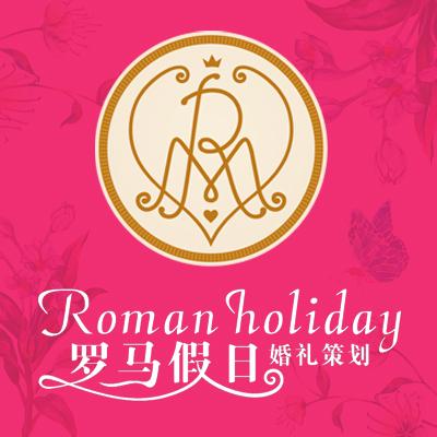 罗马假日婚礼策划
