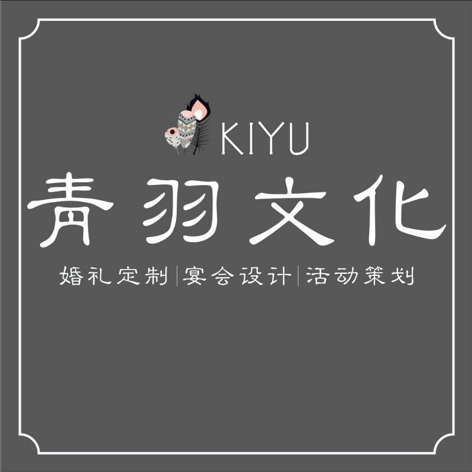 青羽文化  宴会定制