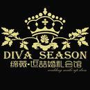 DiVA_SEASON婚礼会馆