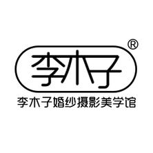 李木子婚纱摄影美学馆