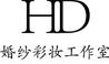 HD婚纱彩妆工作室