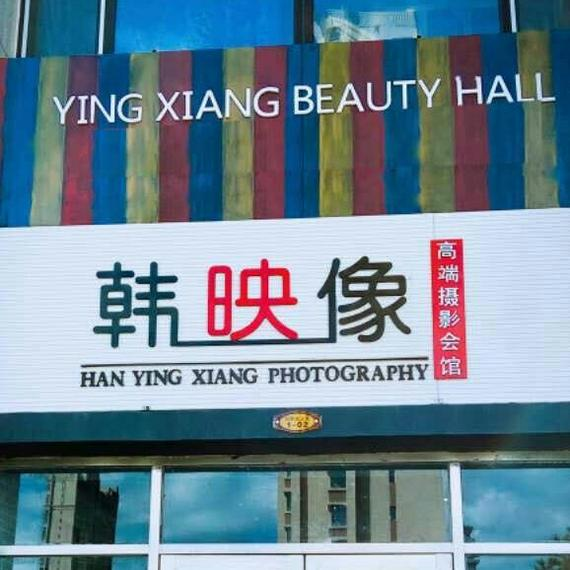 韩映像高端摄影会馆