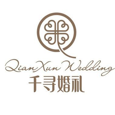 三亚千寻婚礼策划