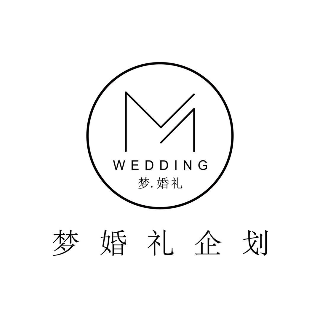 梦婚礼企划
