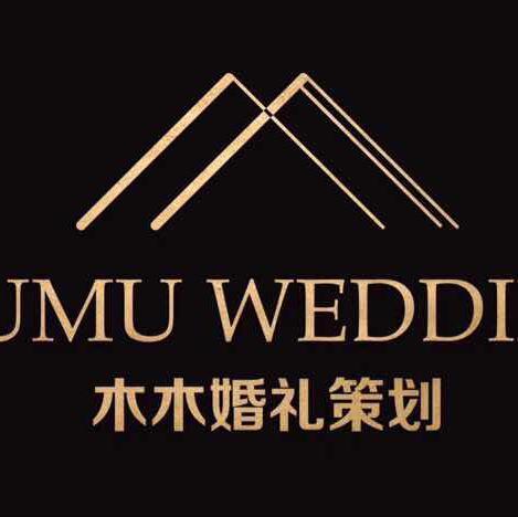 福清木木婚礼策划