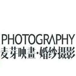 麦芽映画摄影工作室