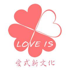 爱式新文化婚礼定制【高品质服务】