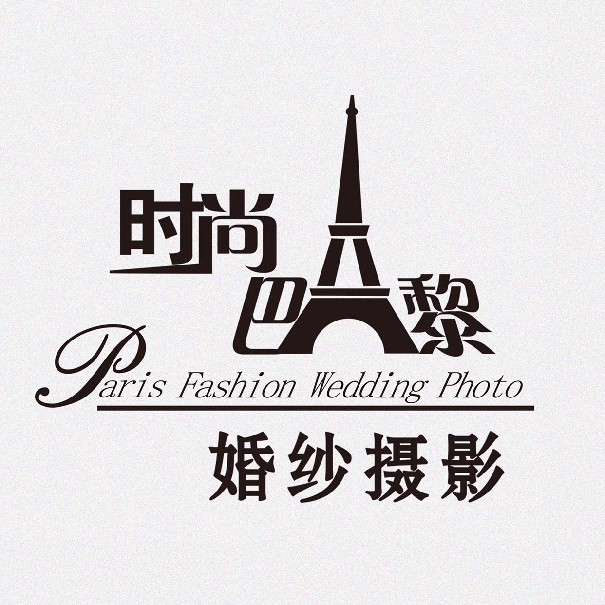 时尚巴黎婚纱摄影(佛山总店)
