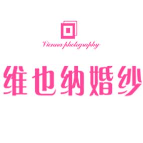 平江县维也纳婚纱摄影会馆