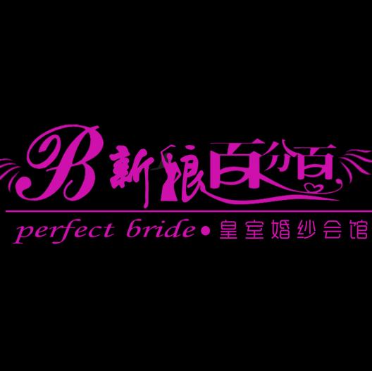宁远新娘百分百婚纱摄影 机构