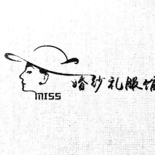 Miss婚纱礼服馆