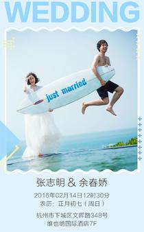 BLUE WEDDING结婚请帖