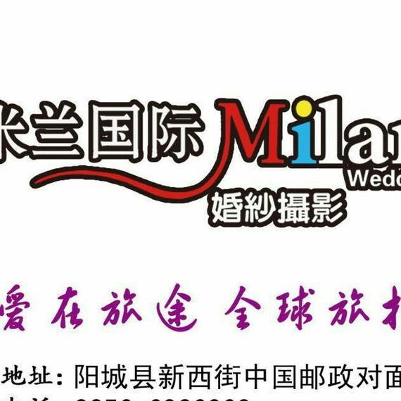 阳城县米兰国际婚纱摄影会所