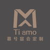 TiAmo慕兮宴会定制