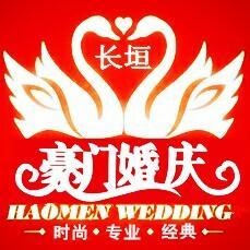 长垣豪门婚礼策划