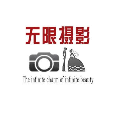 武汉无限摄影
