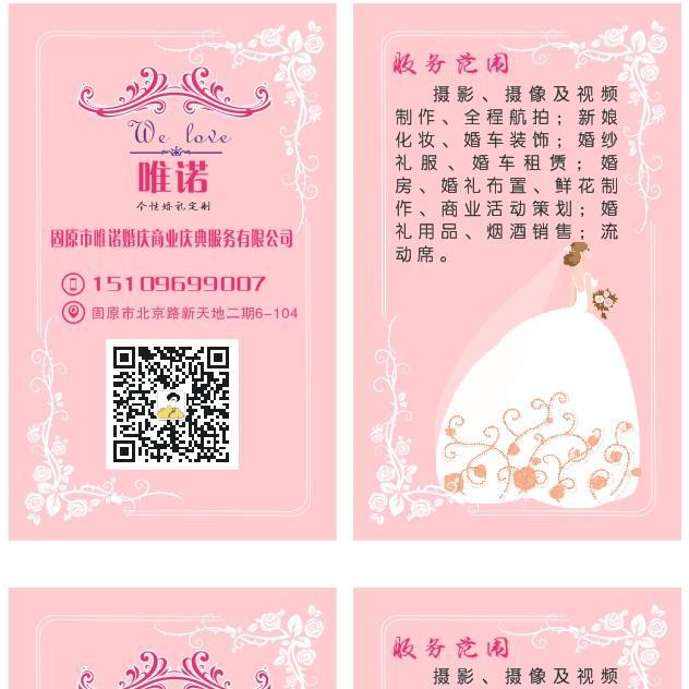 宁夏固原市唯诺婚庆商业庆典服务有限公司