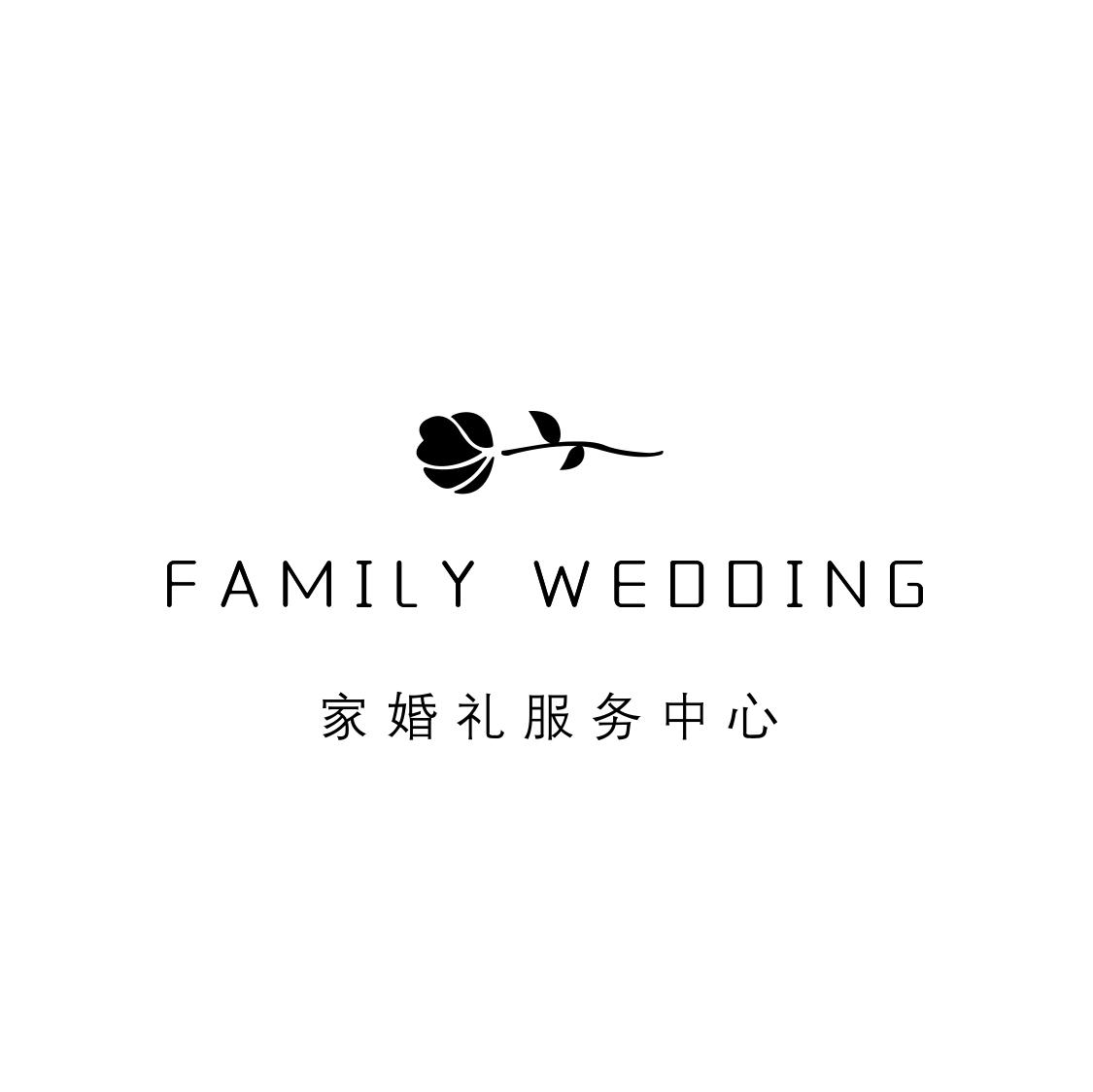 家婚礼服务中心