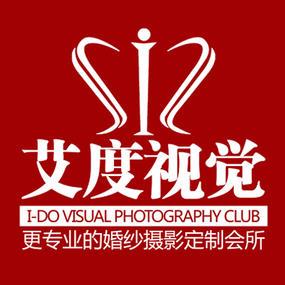 漳州I-DO视觉婚纱摄影会所