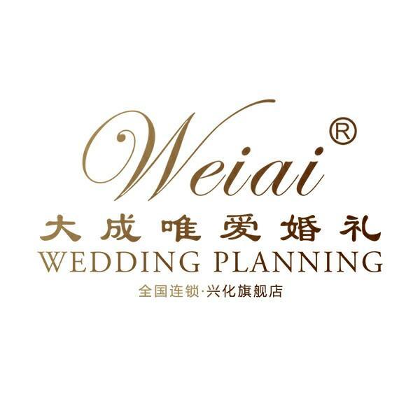 大成唯爱婚礼兴化店