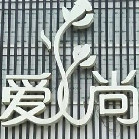 湘乡市毛田镇爱尚婚纱摄影