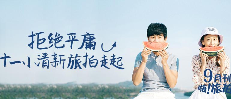 【首页banner3】全国+#千寻#hi旅拍专题+8.31-9.3