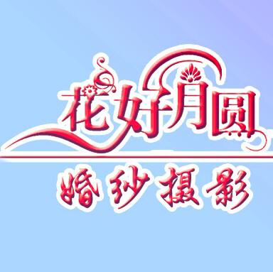 景东花好月圆婚纱摄影