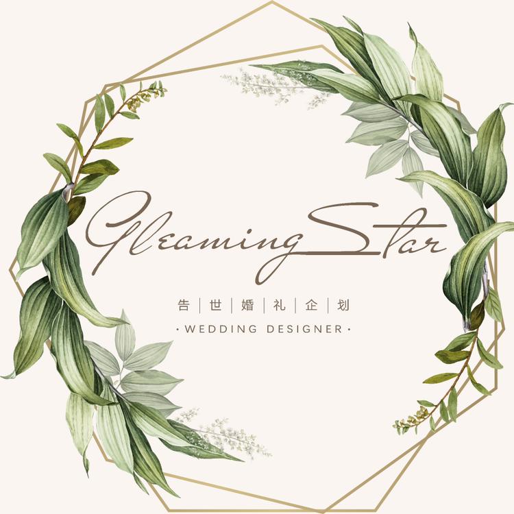 Gleaming Star 婚礼策划