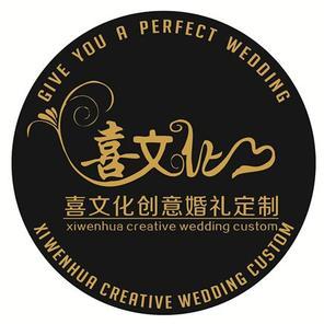 喜文化创意婚礼定制