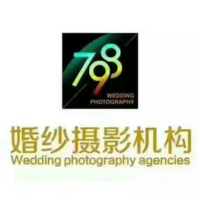 798婚纱摄影