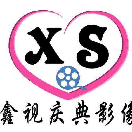 鑫视庆典影像工作室