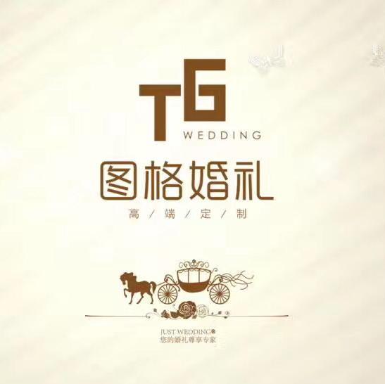 图格婚礼策划