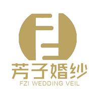 FZI芳子婚纱