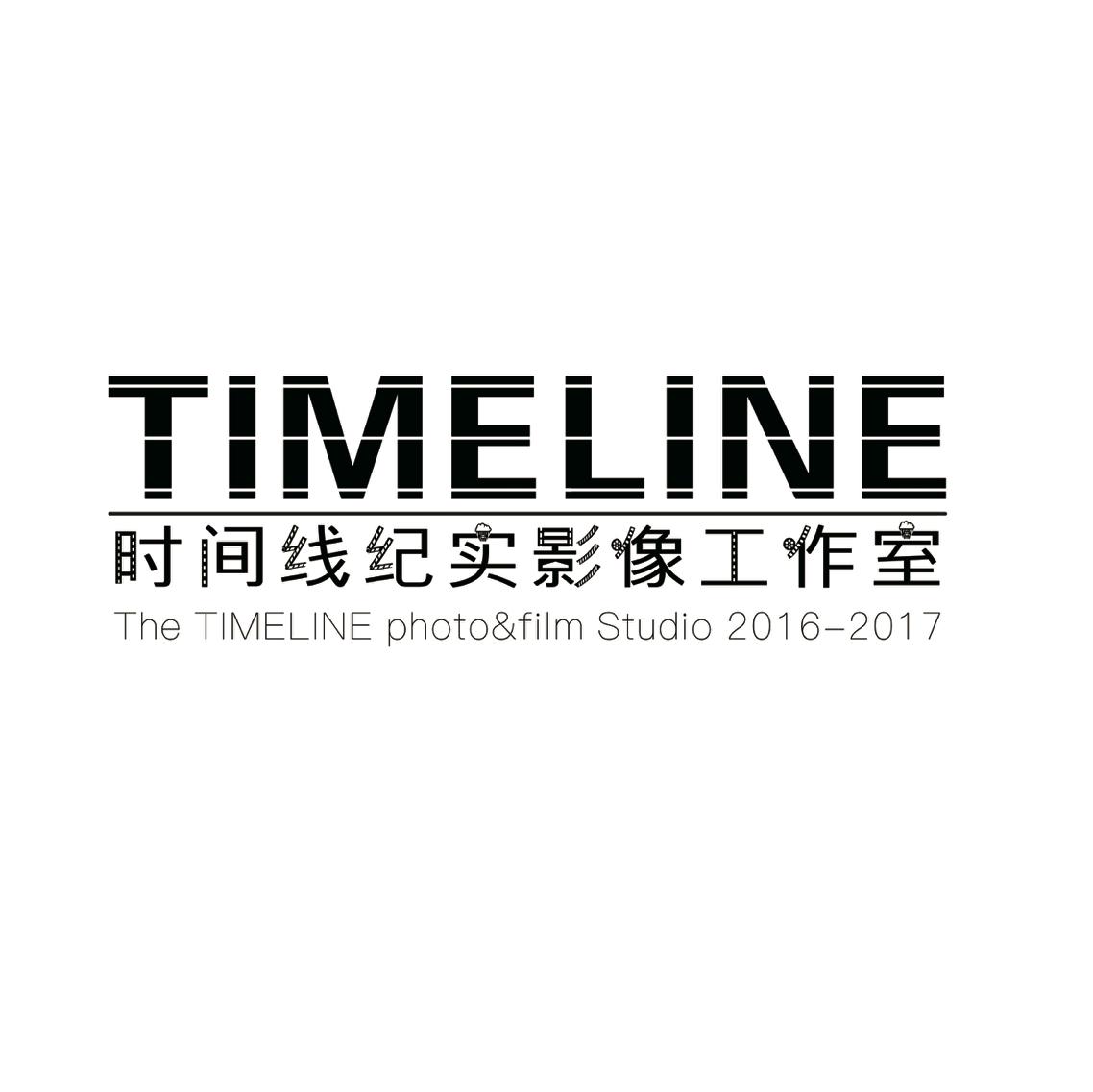 时间线纪实影像工作室